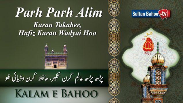 Kalam e Bahoo | Parh Parh Alim Karan Takaber, Hafiz Karan Wadyai Hoo | 34