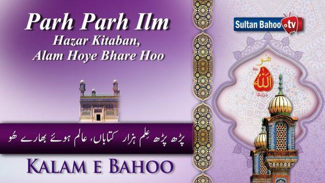 Kalam e Bahoo  |  Parh Parh Ilm Hazar Kitaban, Alam Hoye Bhare Hoo | 36