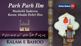 Kalam e Bahoo | Parh Parh ilm Mashekh Sadaven, Karan Abadat Dohri Hoo | 35