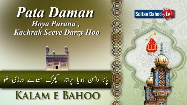 Kalam e Bahoo    Pata Daman Hoya Purana, Kachrak Seeve Darzy Hoo   40