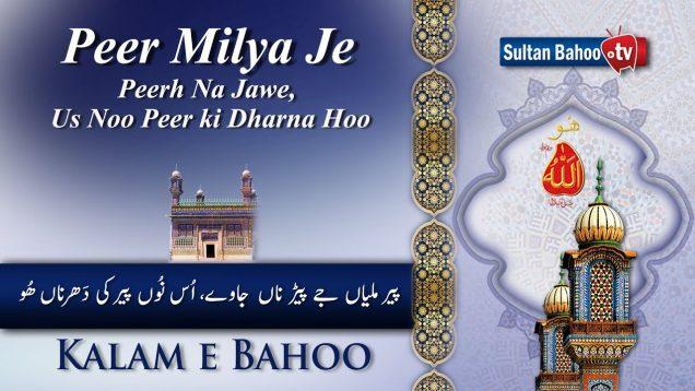 Kalam e Bahoo  |  Peer Milya Je Peerh Na Jawe, Us Noo Peer ki Dharna Hoo | 39
