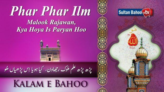 Kalam e Bahoo   Phar Phar ilm Malook Rajawan, Kya Hoya Is Paryan Hoo   33