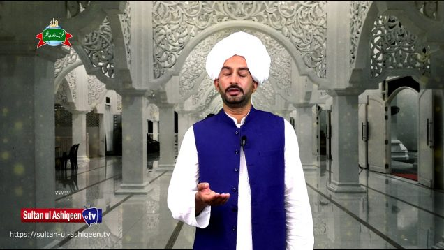 Kalam e Bahoo   Raah Faqr Da Pare Parere   (97/201)
