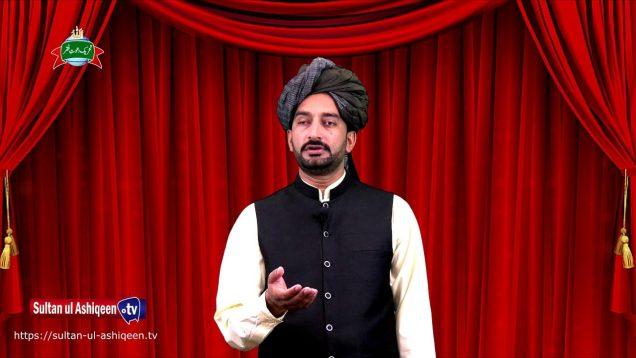 Kalam e Bahoo | Rozee Nafal Namazaan Taqwa (102/201)