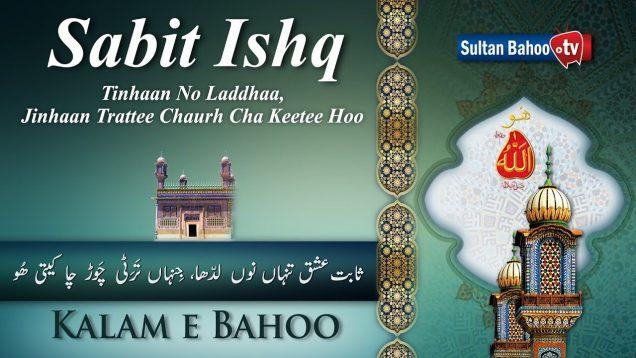 Kalam e Bahoo   Sabit Ishq Tinhaan No Laddhaa   51
