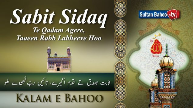 Kalam e Bahoo  | Sabit Sidaq Te Qadam Agere | 50