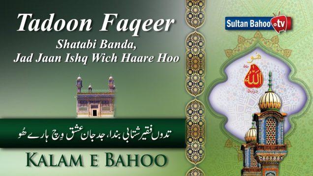 Kalam e Bahoo   Tadoon Faqeer Shatabi Banda   47