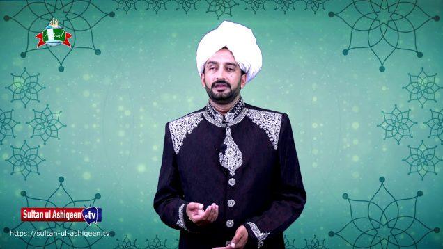 Kalam e Bahoo | Talib Ghous Al Azam Wale | (117/201)