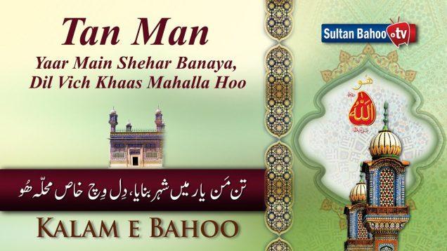 Kalam e Bahoo     Tan Man Yaar Main Shehar Banaya   44