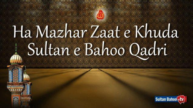 Manqabat Ha Mazhar Zaat e Khuda Sultan e Bahoo Qadri Dar Shan Sultan ul Arifeen