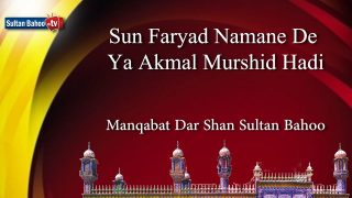 Manqabat Sun Faryad Namane De Ya Akmal Murshid Hadi