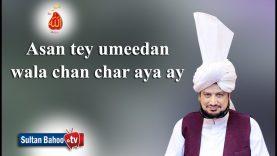 Manqabat:Asan Tey Umeedan Wala Chan Char Aya Ay