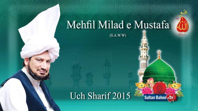 Mehfil Milad e Mustafa (S.A.W.W) 18th April 2015