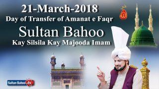 Milad-e-mustafa (pbuh) baslisla Day of Transfer of Amanat-e-Faqr 21 Mach 2018