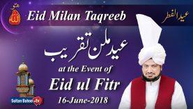 Programme Eid Milan Taqreeb Eid ul Fitr 16 June 2018