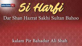 Si Harfi Dar Shan Hazrat Sakhi Sultan Bahoo R A Part-1