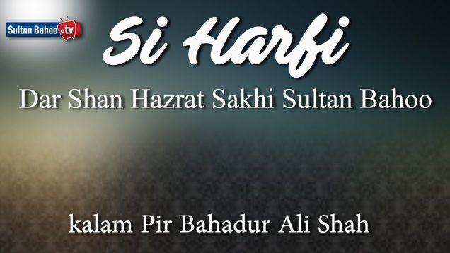 Si Harfi Dar Shan Hazrat Sakhi Sultan Bahoo R A Part-2