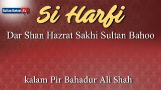 Si Harfi Dar Shan Sultan Bahoo Part 1
