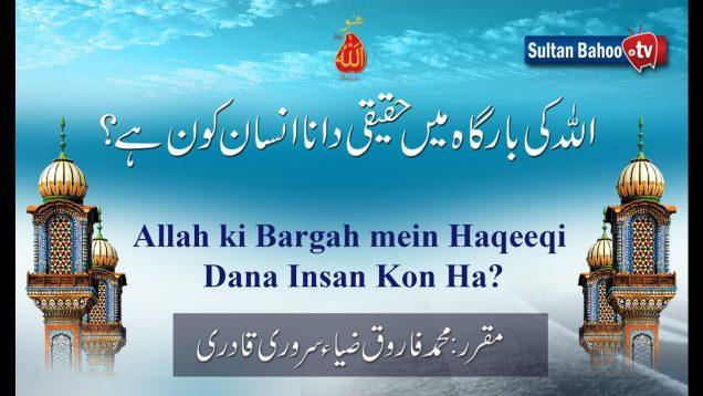 Speech: Allah ki Bargah mein Haqeeqi Dana Insan Kon Ha