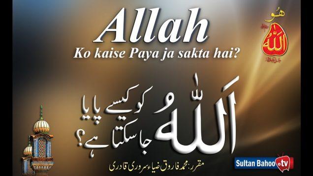 Speech: Allah ko kaise Paya ja sakta hai