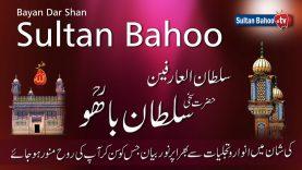 Speech Dar Shan Sultan Bahoo 2018