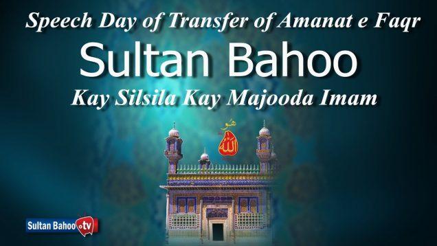 Speech: Day of Transfer of Amanat-e-Faqr 21 March 2018