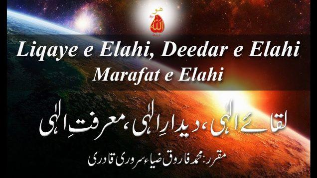 Speech: Deedar e Elahi