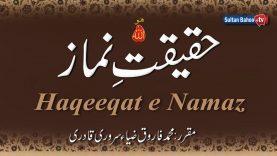 Speech: Haqeeqat e Namaz
