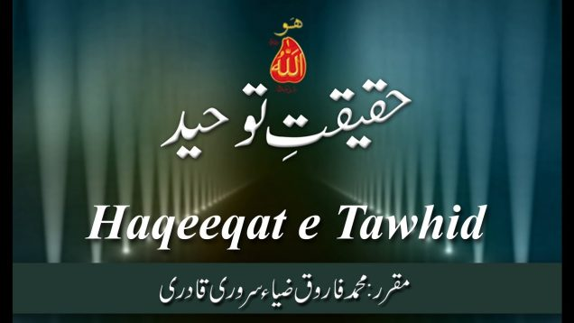 Speech: Haqeeqat e Tawhid