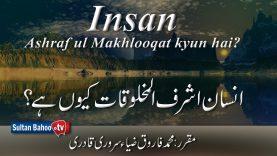 Speech: Insan Ashraf ul Makhlooqat Kyun Hai
