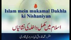 Speech: Islam mein mukamal Dakhla ki Nishaniyan