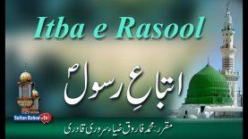 Speech: Itba e Rasool
