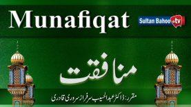 Speech: Munafiqat