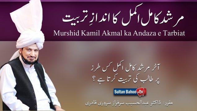 Speech: Murshid Kamil Akmal ka Andaz e Tarbiat