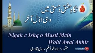 Speech: Nigah e Ishq o Masti Mein Wohi Awal Akhir