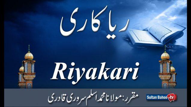Speech: Riyakari