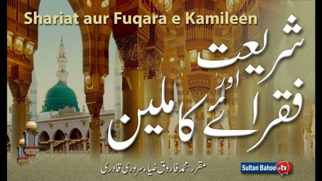 Speech: Shariat aur Fuqara e Kamileen