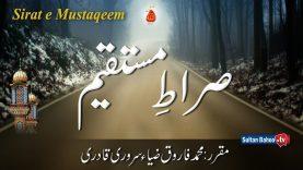 Speech: Sirat e Mustaqeem