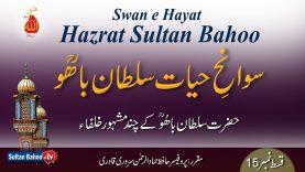 Speech: Swan e Hayat Hazrat Sultan Bahoo Part-15