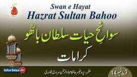 Speech: Swan e Hayat Hazrat Sultan Bahoo Part-14