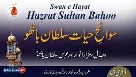 Speech: Swan e Hayat Hazrat Sultan Bahoo Last Part