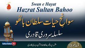 Speech: Swan e Hayat Hazrat Sultan Bahoo Part-13