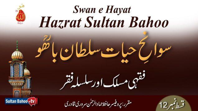 Speech: Swan e Hayat Hazrat Sultan Bahoo Part-12