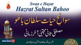 Speech: Swan e Hayat Hazrat Sultan Bahoo Part-11
