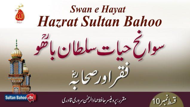 Speech: Swan e Hayat Hazrat Sultan Bahoo Part-10