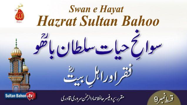 Speech: Swan e Hayat Hazrat Sultan Bahoo Part-9
