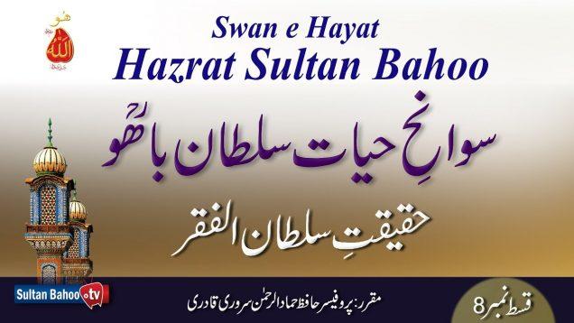 Speech: Swan e Hayat Hazrat Sultan Bahoo Part-8