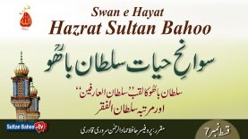Speech: Swan e Hayat Hazrat Sultan Bahoo Part-7