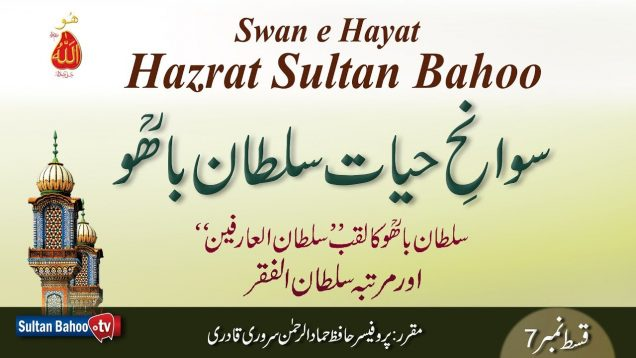 Speech: Swan e Hayat Hazrat Sultan Bahoo Part-7