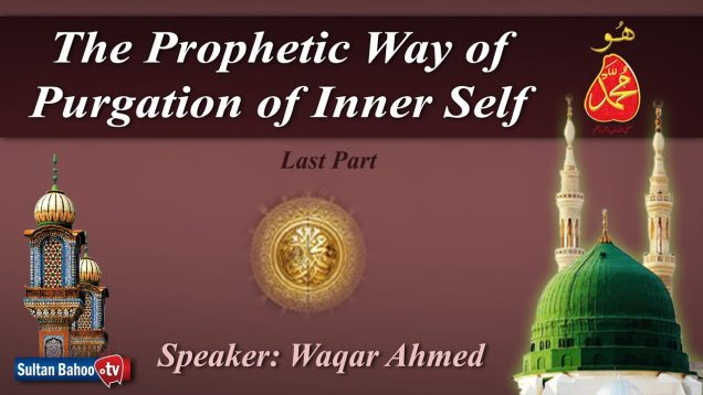 Speech:The Prophetic Way of Purgation of Inner Self Last Part